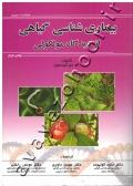 بیماری شناسی گیاهی از دیدگاه مولکولی