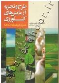 طرح و تجزیه آزمایش های کشاورزی (همراه با برنامه های SAS)