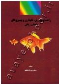 راهنمای پرورش، نگهداری و بیماری های ماهیان زینتی