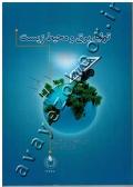 تولید برق و محیط زیست