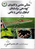 مبانی علمی و کاربردی کوددهی برگساره ای گیاهان زراعی و باغی