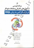 برنامه نویسی شاخص های تکنیکی و معاملات خودکار در بازار فارکس به زبان MQL (جلد اول) همراه با CD