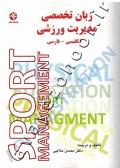 زبان تخصصی مدیریت ورزشی (انگلیسی - فارسی)