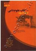کتاب علوم دامی (آزمون کارشناسی ارشد) جلد چهارم