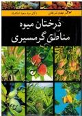 درختان میوه مناطق گرمسیری