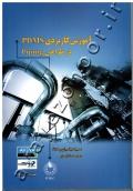 آموزش کاربردی PDMS در طراحی Piping (همراه با CD)