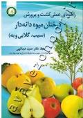 راهنمای عملی کشت و پرورش درختان میوه دانه دار (سیب، گلابی و بِه)