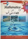 Mathematica در مهندسی آب (به همراه CD)