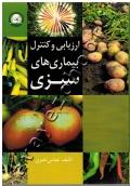 ارزیابی و کنترل بیماری های سبزی
