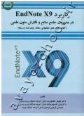 کاربرد EndNote X9 در مدرییت جامع منابع و نگارش متون علمی (کتاب، طرح های تحقیقاتی، مقاله، پایان نامه و رساله)