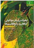 برهم کنش های مولکولی گیاهان و میکروارگانیسم ها
