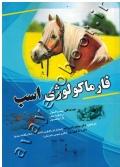 فارماکولوژی اسب