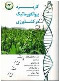 کاربرد بیوانفورماتیک در کشاورزی