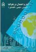 آمار و احتمال در جغرافیا (انسانی - طبیعی - اقتصادی)