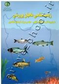 زیست شناسی ماهیان پرورزشی