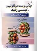 مبانی زیست مولکولی و مهندسی ژنتیک همراه با متاژنومیکس)
