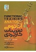 آناتومی تمرینات کاربردی