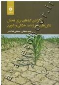 به نژادی گیاهان برای تحمل تنش های غیر زنده: خشکی و شوری