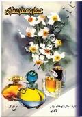 عطر و عطرسازی