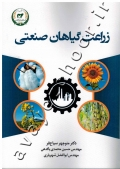 زراعت گیاهان صنعتی