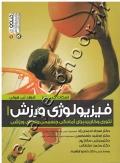فیزیولوژی ورزش (تئوری و کاربرد برای آمادگی جسمانی و اجرای ورزشی)