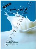فرآوری شیر (جلد اول: بهبود کیفیت فرآورده های لبنی)