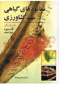 نماتودهای گیاهی مهم کشاورزی (هندبوک رنگی)