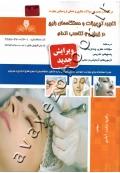 درسنامه و مجموعه سوالات نظری و عملی ارزشیابی مهارت کاربرد تجهیزات و دستگاه های رایج در زیبایی و تناسب اندام