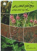 مرجع جامع گیاهان زراعی ( جلد سوم: گیاهان علوفه ای )