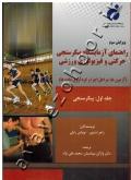 راهنمای آزمایشگاه پیکرسنجی حرکتی و فیزیولوژی ورزشی (آزمون ها، مراحل اجرا و گردآوری داده ها) جلد اول: پیکرسنجی