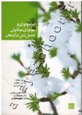 فیزیولوژی و بیولوژی مولکولی تحمل تنش در گیاهان