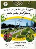 مدیریت اجرایی علف های هرز در چمن و معرفی گیاهان پوششی مناسب