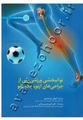 توانبخشی ورزشی پس از جراحی های ارتوپدیک زانو