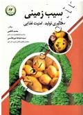 سیب زمینی (فناوری تولید، امنیت غذایی)