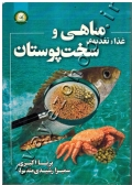 غذا و تغذیۀ ماهی و سخت پوستان