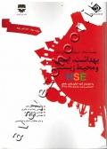 مجموعه سوالات ارشد بهداشت، ایمنی و محیط زیست (HSE)