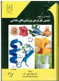 گزیده ای از کتاب شیمی کاربردی پروتئین های غذایی
