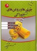 چربی ها و روغن های خوراکی (امولسیون، کریستالیزاسیون و مارگارین) جلد سوم
