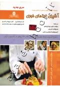 مجموعه سوالات نظری و عملی ارزشیابی مهارت آشپزی غذاهای فوری