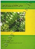 مبانی کاشت و پرورش موز