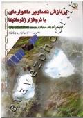 پردازش تصاویر ماهواره ای با نرم افزار ژئوماتیکا (راهنمای آموزش نرم افزار Geomatica v8.1.0)