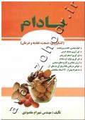 بادام (کشاورزی، صنعت، تغذیه و درمان)