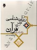روان شناسی در قرآن (مفاهیم و آموزه ها)