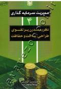 مدیریت سرمایه گذاری (جلد چهارم: نظریه مدرن پرتفوی: طراحی، ساخت و حفاظت)