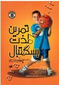 تمرین لذت بسکتبال