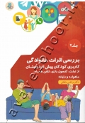 بررسی اثرات خانوادگی کاربری کودکان پیش از دبستان از تبلت، کنسول بازی، تلفن همراه، ماهواره و رایانه (جلد دوم)