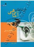 ارتباطات و آگاهی (جلد سوم: رسانه ها و قدرت ملی)
