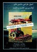 اصول طراحی ماشین های خاک ورزی، کاشت و داشت (جلد دوم)