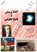 186 پرسش و پاسخ نجومی