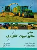 مبانی مکانیزاسیون کشاورزی